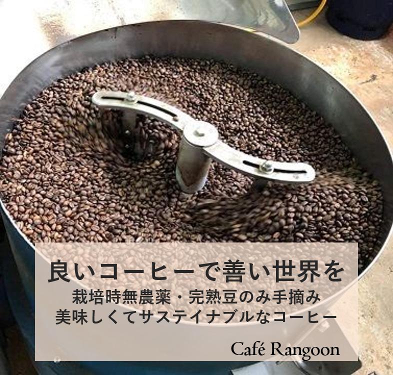 Café Rangoon